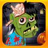 Scary Zombie Las Vegas Image