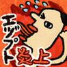Yukai na Edzuputo Enjou: Kanzen Muryou! Houchi Ikusei Game Image
