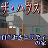 The House: Jisaku Security no Ie Image