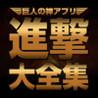 Shingeki Taizenshuu Image
