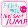 Idol Kentei for Hey!Say!JUMP Image