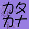 Katakana: Matchups Image