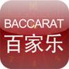 baccarat (2012) Image