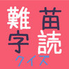 Nandoku Quiz: Myouji-Hen Image