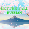 Letter Fall Russian Image