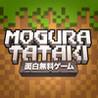 Muryou Omoshiro Game: Mogura Hataki Image