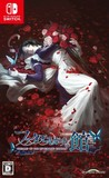 The House in Fata Morgana - Dreams of the Revenants Edition -