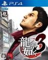 Yakuza 3 Remastered Image