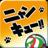 Nyanko Volley-bu Funtouki: Nyankyu!! Image