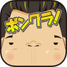 Ikizanre! Bonkura! 10-Hitonaka 9-Jin wa Youbun Toiwareru Sekai de - Houchi Kei Ikusei Game Image