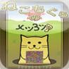 Neko mo Gura no Me 3-Tsu. Image