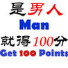 Man get 100 points Image