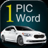 One Pic 1 Word - (Car Logos, Interesting puzzle game) Image