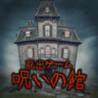 Dasshutsu Game Noroi no Tachi Image