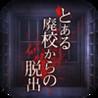 Toaru Haikou Kara no Dasshutsu Image