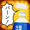 Sono Cup Kai Keteyanyo! Image