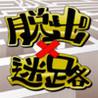 Dasshutsu Game: Batsu Meiro Image