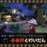 Kwaidan: Azuma Manor Story Image