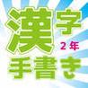 Shougakkou 2-Toshi: Tegaki Kanji Quiz Image