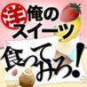 Ore no Sweets Shokuttemiro! (Nada) Image