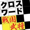 Nou o Kitaeru Crossword: Sengoku Bushou Image