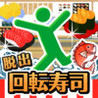 Dasshutsu Game Kaiten Zushi Image