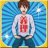 Dasshutsu Game: Giri Choco Motomu! Image