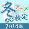 Anime Kentei Quiz: 2014-toshi Toukihan Image