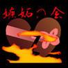 Shitto no Kai: Valentine Bokumetsu o Negau Mono Tachi no Tsudou Basho Image